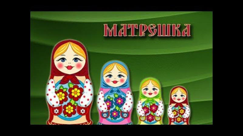 Русская МАТРЕШКА / от Мари