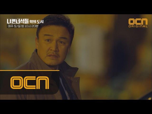 BADGUYS2 [충격] '서원시에 허일후, 장성철, 한강주 자리 없다' 김유석의 배신! 180120 EP.11