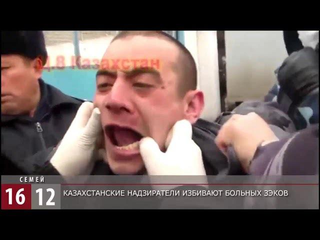 Казахстан.пытки и издевательства над больными зеками