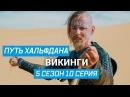 Путь Хальфдана - Викинги 5 сезон 10 серия