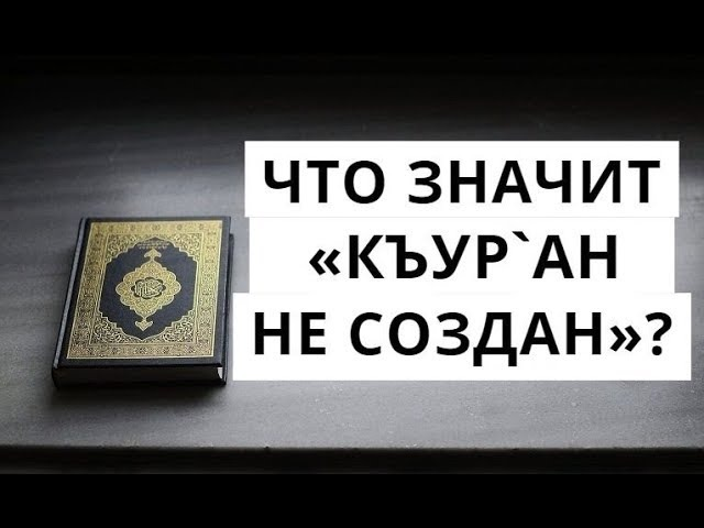 Как понять слова Ученых Къур`ан не создан Коба Батуми