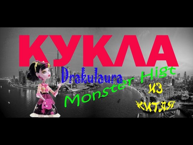 Видео обзор кукла монстер хай Дракулаура, купленная на сайте Алиэкспресс