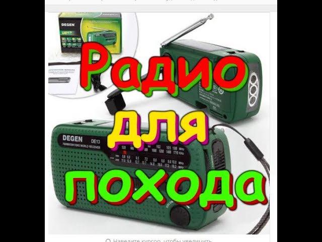 Радио DE 13 Degen для рыбалки с динамо машиной и солнечной панелью Алиэкспресс