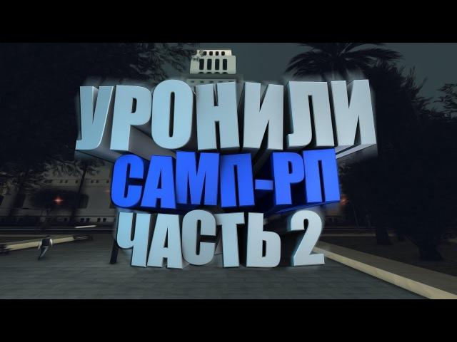 [Story] Уронили Samp-Rp (Нет) - Уронили Иванькова. Часть (2)