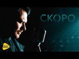 Скоро - EMIN feat. Максим Фадеев - Прости, моя любовь ( Tiser )