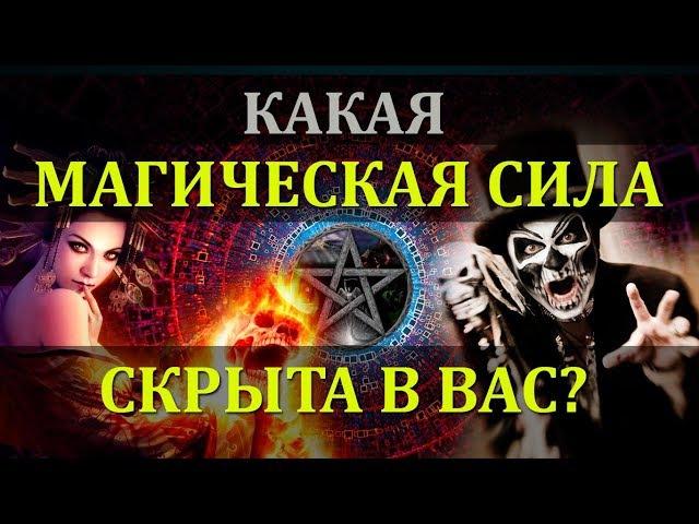 Какая магическая сила скрыта в вас? Магический онлайн тест про магические свойства человека!