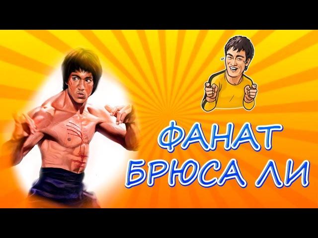Фанат Брюса Ли Видеочат без лица 25