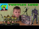 Черепашки Ниндзя Лего Конструкор Распаковка Лео и Обзор Turtles Ninja Lego Unpacking and Overview