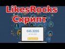🎥 Likesrock Cкрипт Заработок без вложений от 10 Евро в день