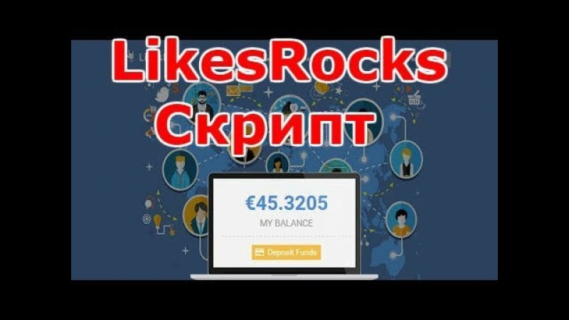 🎥 Likesrock Cкрипт Заработок без вложений ! от 10 Евро в день !