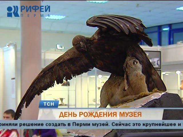 Пермский краеведческий музей отмечает 127-й день рождения