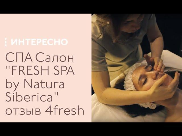 СПА Салон FRESH SPA by Natura Siberica отзыв 4fresh