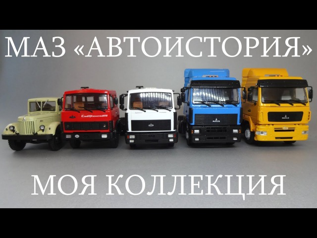 Грузовики МАЗ 1 43 коллекция масштабных моделей от Автоистории АИСТ
