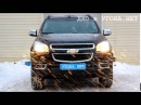Дневные ходовые огни на Chevrolet Trailblazer - видео с YouTube-канала Угона.нет - защита от угона