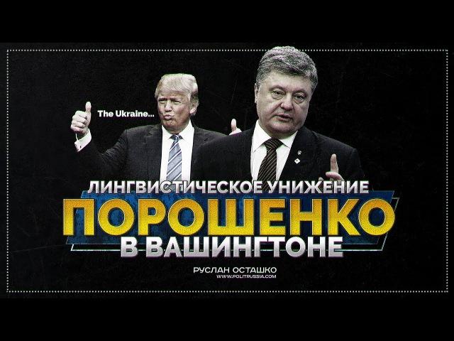 Лингвистическое унижение Порошенко в Вашингтоне (Руслан Осташко) - видео с YouTube-канала PolitRussia