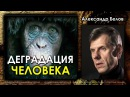 Александр Белов. Деградация человека