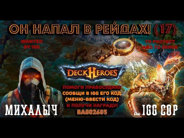 Deck Heroes - Рейды - нападаем! (17) - великолепная пятёрка-4