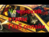 Прямой показ гта5 онлайн Чеченцы, подписываемся на канал ю босс Подписываемся ст...