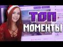 Топ моменты с Twitch 😆 Бодиарт на Лице Новогоднее Поздравление Лучшие моменты
