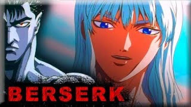 Классика аниме | БЕРСЕРК 1997. Идея, герои, завязка | Обзор 1 часть