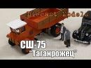 СШ 75 Таганрожец Журнальная серия Тракторы