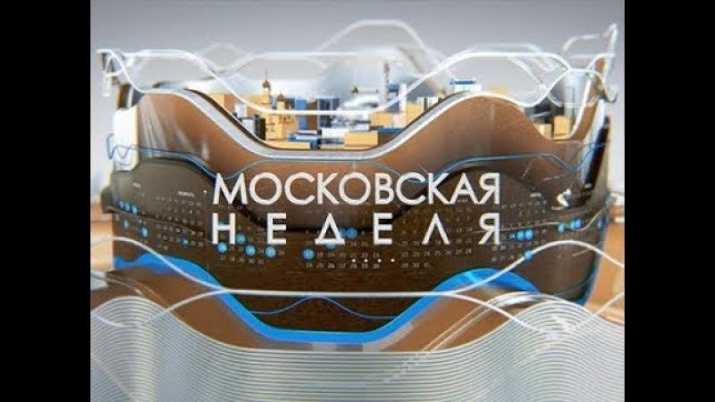 Московская Неделя 04.03.2018 Новости Москва. ТВцентр 4.03.18