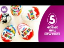 Opening 5 NEW Kinder Surprise Eggs ✿ Распаковка 5-ти НОВЫХ ЯИЦ Киндер Сюрприз