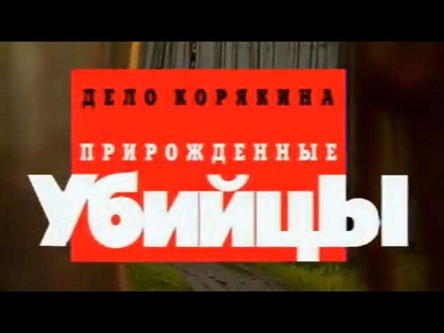 КРИМИНАЛЬНАЯ РОССИЯ «Дело Корякина. Прирождённые убийцы»