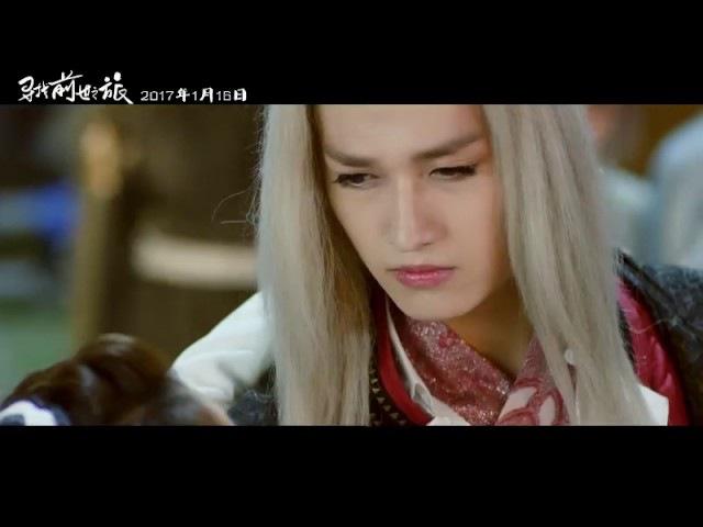 The Journey (寻找前世之旅) (Drama Series , Trailer, iQIYi , 2017) (Fu Xinbo , Zhou Yutong and Ma Ke)