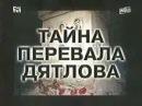 Тайна перевала Дятлова документальный фильм ТАУ Телевизионное Агентство Урала все серии