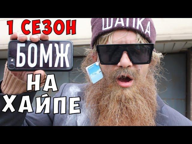 Бомж На Хайпе. 1 Сезон. Трейлер Канала