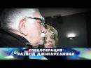 Новые русские сенсации Спецоперация Развод Джигарханяна