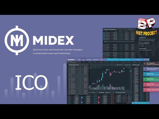 ICO MIDEX - обзор. MIDEX - криптовалютно-финансовая платформа на технологии блокчейн...