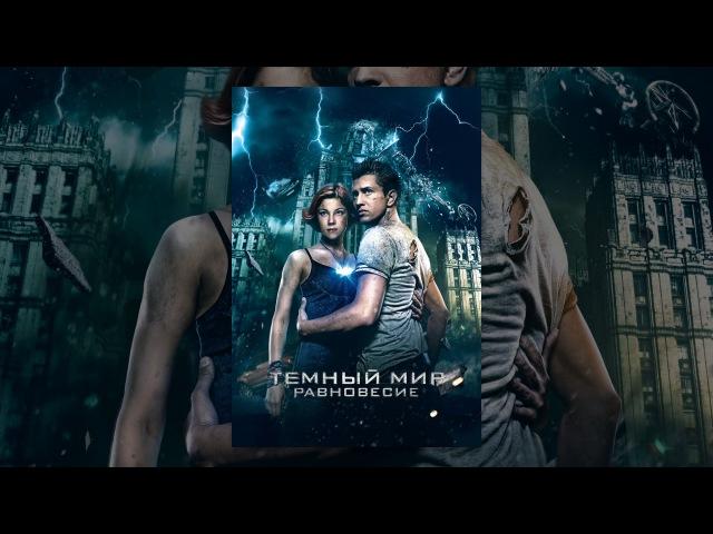 Тёмный мир Равновесие (2013) | Фильм в HD