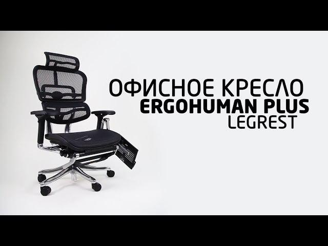 Видеообзор эргономичного кресла Ergohuman Plus Station