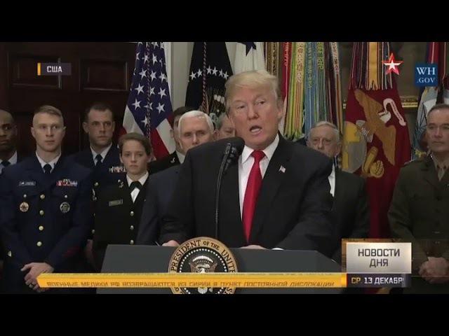 Трамп приписал американцам победу над ИГИЛ* в Сирии