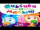 Фиксики. Игры для Малышей - ПОЛНЫЙ ОБЗОР. Обучающее детское видео, развивающая игра как мультик.