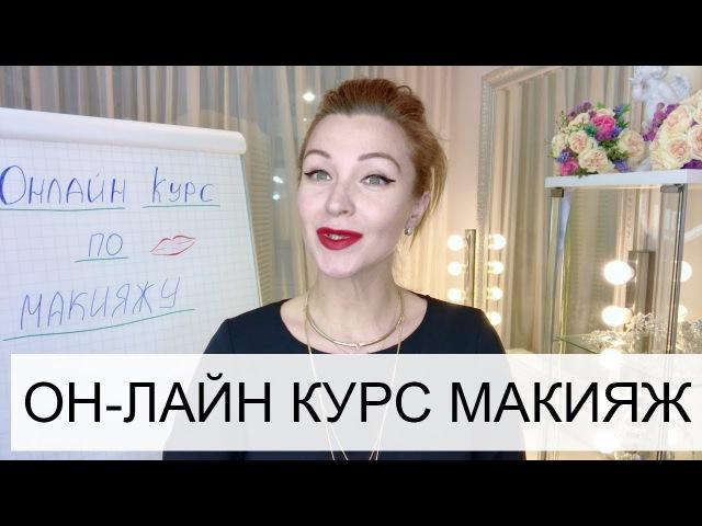 On-line makeup