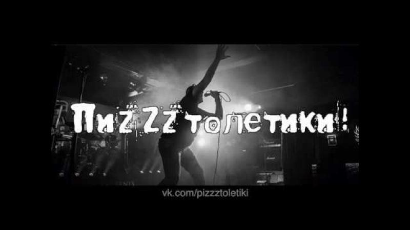 ПиzZzтолетики Outro LP ТелекинеzZz