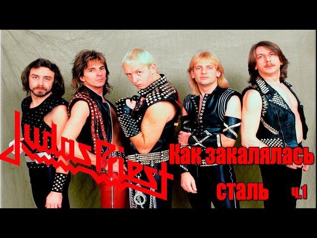 Judas Priest-Как закалялась сталь(МЕЛОМАНия)-биография часть 1