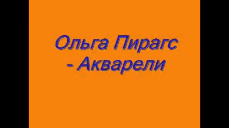 Ольга Пирагс - Акварели