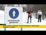 Лыжная трасса в Минске принимает любителей активного отдыха