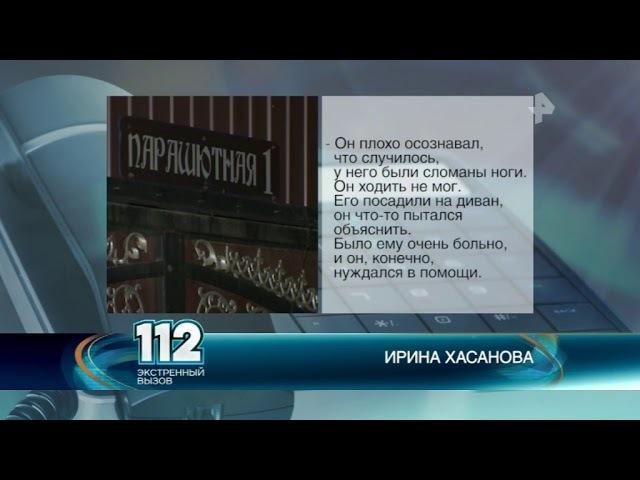 Во Владивостоке подросток выпрыгнул из окна, спасаясь от пьяного бизнесмена