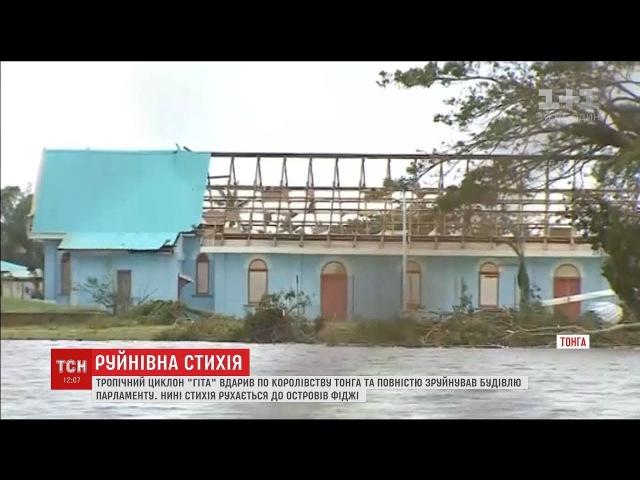 Королівство Тонга зазнало масштабних руйнувань через жахливий буревій
