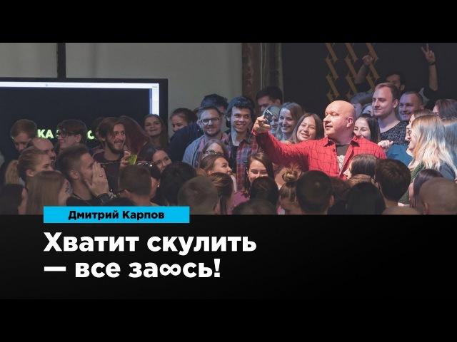 Хватит скулить — все за∞сь!   Дмитрий Карпов   Prosmotr