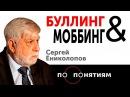 Буллинг Моббинг ПО ПОНЯТИЯМ Сергей Ениколопов