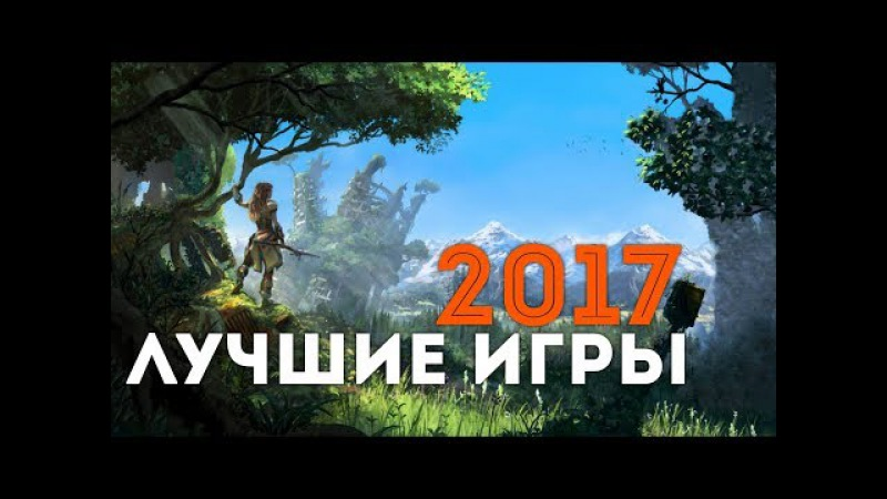Gamesblender 342 лучшие игры 2017 года