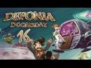 Прохождение Deponia Doomsday 16 Утопианцы