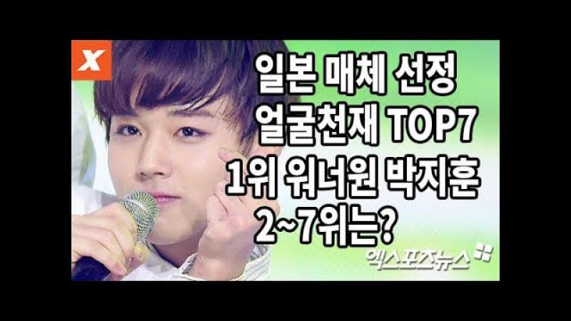 워너원 박지훈, 日매체 선정 얼굴 천재 랭킹 1위…2~7위는(Wanna One,Park jihoon,seventeen,sf9,monsta x,nct,jbj)
