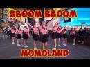 KPOP IN PUBLIC CHALLENGE NYC BBoom BBoom 뿜뿜 MOMOLAND 모모랜드 DANCE COVER BY I LOVE DANCE